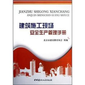 现货-建筑施工现场安全生产管理手册