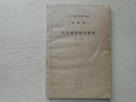 汽车修理技术标准 (试行)(JT3101-78)