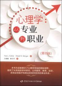心理学:从专业到职业(第四版)