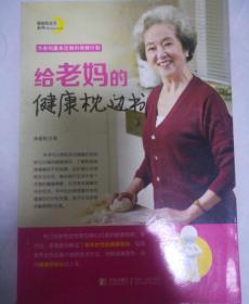 给老妈的健康枕边书