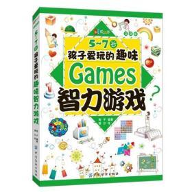 (注音双色版)5--7岁孩子爱玩的趣味智力游戏