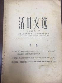 """活叶文选:1966年登姚文元评""""三家村"""""""