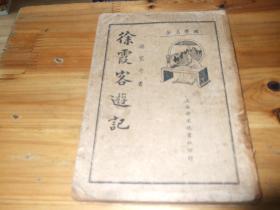 徐霞客游记 第一册