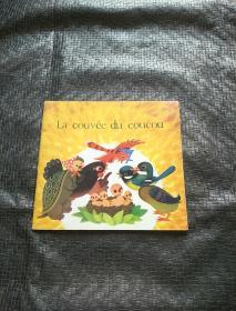 孵娃娃(法文)   书品如图 避免争议