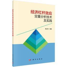 正版 经济杠杆效应定量分析技术及实践 9787030491589ai2