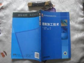国际制造业先进技术译丛:磨削加工技术
