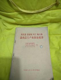 马克思恩格斯列宁斯大林论商品生产和价值规律