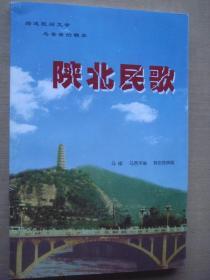 综述民间文学与音乐的精萃:陕北民歌 马倬签赠本