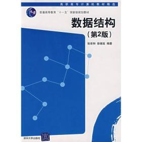 数据结构(第2版)
