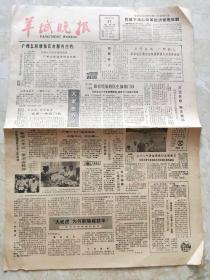 原版报纸:羊城晚报1980年7月17日