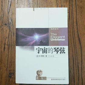 宇宙的琴弦