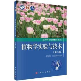 植物学实验与技术(第二版)