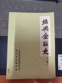 绍兴金融史 上册