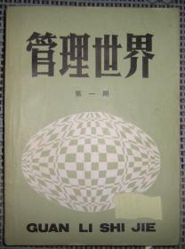 管理世界(1985年 第1-3期,共3册)