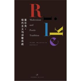 里尔克,现代主义与诗歌传统