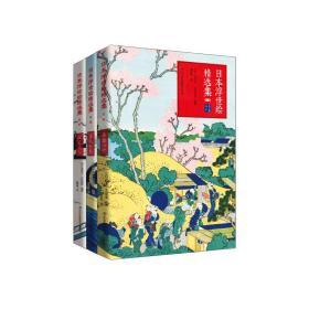 日本浮世绘精选集:第一辑:鼎盛江户
