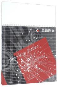 现货装饰图案 廖军,范文南,沈斌  9787531468455 辽宁美术出版社