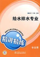 2007注册公用设备工程师考试专业课精讲精练 给水排水专业9787508354545姚宏/王锦/中国电力出版社