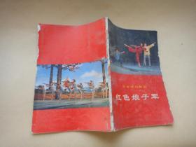 革命现代舞剧-红色娘子军(一九七0年五月演出本)