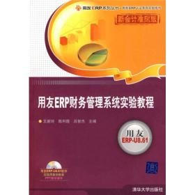 正版二手正版用友ERP财务管理系统实验教程清华大学出版社9787302194842王有笔记