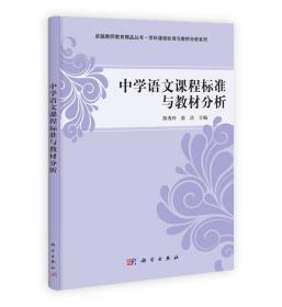 卓越教师教育精品丛书·学科课程标准与教材分析系列:中学语文课程标准与教材分析