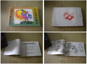 《小公鸡学吹喇叭》128开徐光立绘,新蕾1991出版9品,5011号,连环画