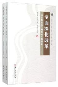 全面深化改革 江苏新机遇·新思考·新探索(套装上下册)