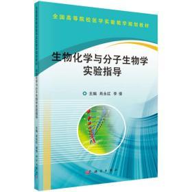 生物化学与分子生物学实验指导