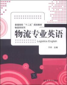 """物流专业英语/普通高校""""十二五""""规划教材·物流学系列"""