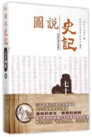 图说史记丛书 七十列传(中)
