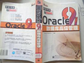 Oracle9i数据库高级管理