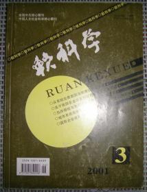 软科学(2001年 第3期)
