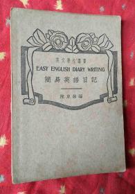 民国外文书 英文学生丛书-简易英语日记【民国30年再版】