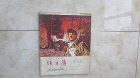 老日记本-练习本(文革色彩极浓)