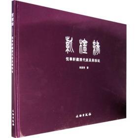 紫檀缘:悦华轩藏清代家具与珍玩