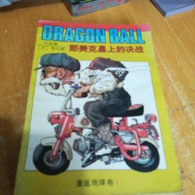 七龙珠(重返地球卷全五册)