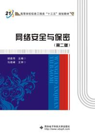网络安全与保密(第二版)9787560633824胡建伟西安电子科技大学出版社