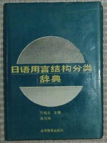 日语用言结构分类辞典
