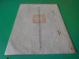 贵州省立贵阳高级农业职业学校九月份职役奉薪证明单  实物拍照 品如图