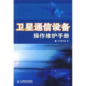 卫星通信设备操作维护手册