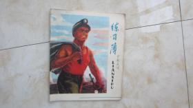 老日记本-练习本(文革色彩极浓)2
