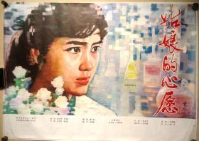 电影海报  姑娘的心愿 姜黎黎主演 峨嵋电影制片厂 104*80CM