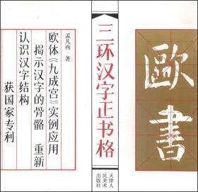 三環漢字正書格