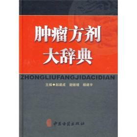 肿瘤方剂大辞典