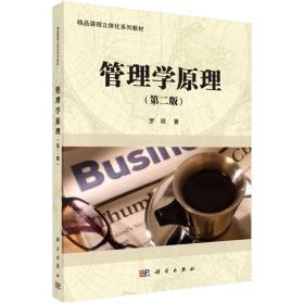 管理學原理(第二版)