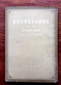社会科学基本知识讲座(第二册)
