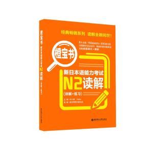 新日本语能力考试N2读解/橙宝书