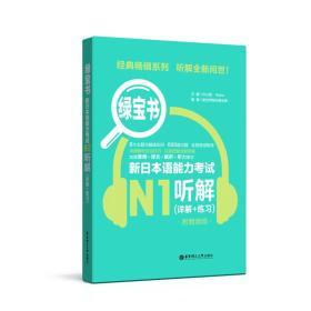 新日本语能力考试N1听解/绿宝书