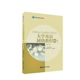 大学英语网络教程(专科1)(第二版)