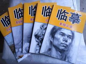 高考美术书临摹素描头像石膏头像素描静物色彩静物共5本一套